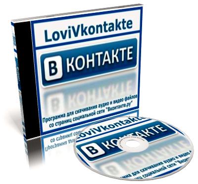 LoviVkontakte - это специальная программа, которая, ориентирована на скачивание музыки