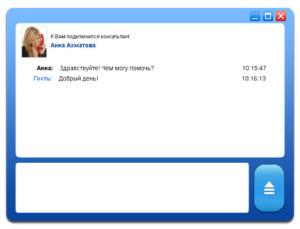 Система онлайн консультирования для сайта