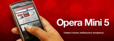 Opera mini 5