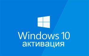 1473968797_aktivaciya-vindovs-10